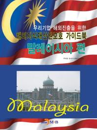 우리기업 해외진출을 위한 해외지식재산권보호 가이드북: 말레이시아 편