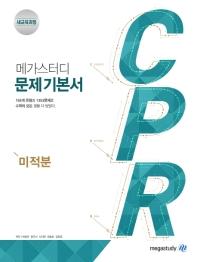 메가스터디 고등 미적분 CPR 문제기본서(2020)