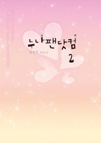 누나팬닷컴. 2
