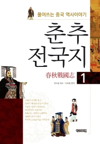 춘추전국지. 1