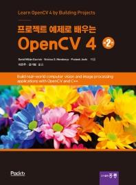 프로젝트 예제로 배우는 OpenCV 4