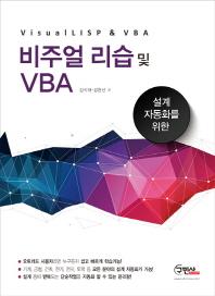 설계 자동화를 위한 비주얼 리습 및 VBA