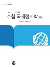 All new 수험 국제정치학(2019)