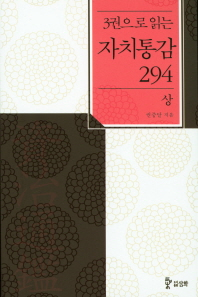 3권으로 읽는 자치통감 294(상)