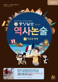 중앙일보 Plus 역사논술. 7: 자유와 혁명