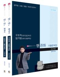 김준호 단권화 기출문제집 세트(2021)