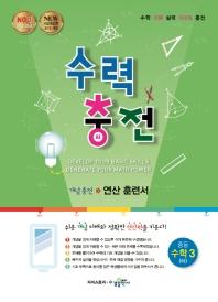 수력충전 중학 수학3(하)(2021)