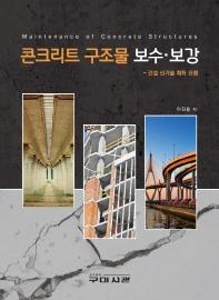콘크리트 구조물 보수 보강