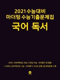 마더텅 고등 국어 독서 수능기출문제집(2020)(2021 수능대비)