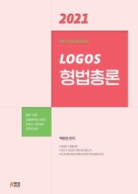 Logos 형법총론(2021)