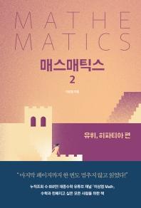 매스매틱스. 2: 유휘, 히파티아 편