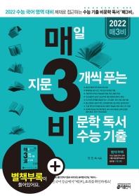 매3비 매일 지문 3개씩 푸는 비문학 독서 수능 기출(2021)(2022 수능대비)