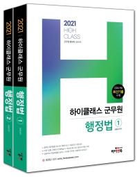 하이클래스 군무원 행정법 세트(2021)