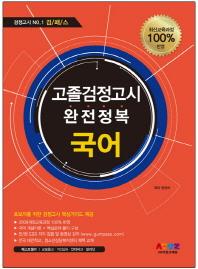 검패스 국어 고졸검정고시 완전정복(2017)