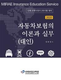 자동차보험의 이론과실무(대인)(2020)