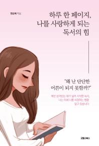 하루 한 페이지, 나를 사랑하게 되는 독서의 힘