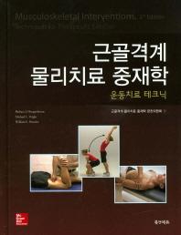 근골격계 물리치료 중재학