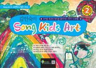 김인숙의 Song Kids Art. 2
