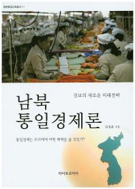 남북 통일경제론