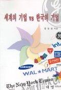 세계의 기업 VS 한국의 기업