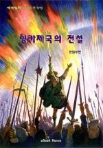 잉카제국의 전설 (세계민화-페루편)(부록포함)