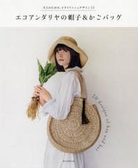 エコアンダリヤの帽子&かごバッグ 大人のための,スタイリッシュデザイン30