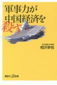 軍事力が中國經濟を殺す