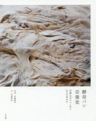 酵母パン宗像堂 丹精こめたパン作り 日#の步み方