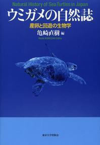 ウミガメの自然誌 産卵と回遊の生物學