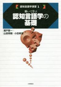 認知言語學演習 1