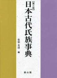 日本古代氏族事典