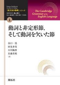 「英文法大事典」シリ-ズ 1