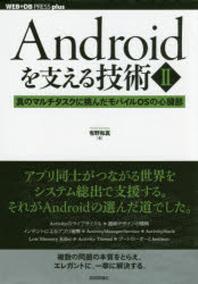 ANDROIDを支える技術 2
