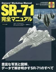 SR-71完全マニュアル 豊富な寫眞と圖解,デ-タで解き明かすSR-71のすべて