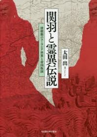關羽と靈異傳說 淸朝期のユ-ラシア世界と帝國版圖