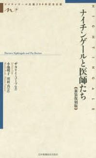 ナイチンゲ-ルと醫師たち ナイチンゲ-ル生誕200年記念出版 新裝復刻版