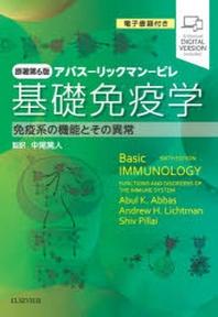 基礎免疫學 アバス-リックマン-ピレ 免疫系の機能とその異常