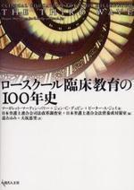 ロ―スク―ル臨床敎育の100年史