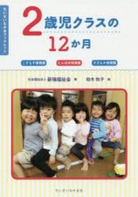 2歲兒クラスの12か月 こすもす保育園 たんぽぽ保育園 さざんか保育園