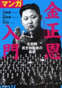 マンガ金正恩入門 北朝鮮若き獨裁者の素顔