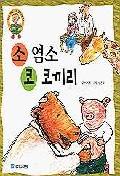 소 염소 코 코끼리(작은 거인 낱자 그림책 3)