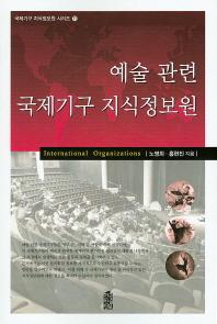 예술 관련 국제기구 지식정보원