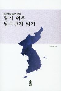 알기 쉬운 남북관계 읽기