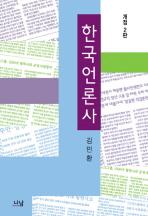 한국언론사(사회비평신서 61)