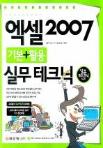 엑셀 2007 기본 활용 실무테크닉