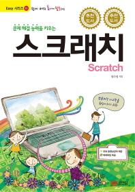 문제 해결 능력을 키우는 스크래치(Scratch)