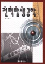 전력발생공학(박규홍)