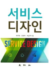 서비스 디자인