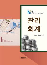 NCS를 반영한 관리회계