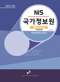 NIS 국가정보원 전직종공통 적중모의고사(일반직 9급)(2018)